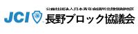 長野ブロック協議会